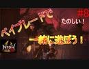 【仁王2】レディー、ゴー!! PART8