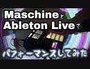 【FingerDrum】MaschineとAbleton Liveでパフォーマンスしてみた