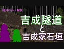【結月ゆかり解説】吉成隧道