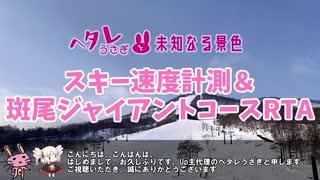 【1分弱登山祭】ヘタレうさぎと未知なる景色 ~スキーってどれくらい速度出るてる?斑尾ジャイアントコースRTA編~