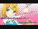 【ニコカラ】ポッピンキャンディ☆フィーバー!【off vocal】