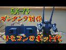 RX-75 旧キットガンタンクをリモコンロボット化!![手も履帯も動くよ!]