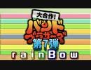 【メドレー】大合作!バンドブラザーズ 第7弾 -rainBow-