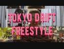 Tokyo Drift Freestyle-inakamono
