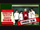 生物の授業編「フルーツバスケット」2nd season放送開始記念特別授業