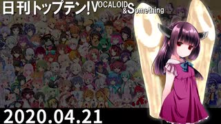 日刊トップテン!VOCALOID&something【日刊ぼかさん2020.04.21】