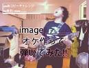 【 image _____】弾いてみた!!『眩暈SIREN』-Guiter cover-1chorus 31曲目