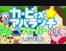 【第2話 星のカービィ生誕28周年】カービィズアバランチフィーバー LEVEL2(Kirby's Avalanche Fever)