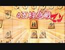【迫真将棋部】 そ の た め の 右 桂 part1