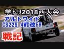 学ドリ戦記2018西大会 アルトワイドで参戦しました! 4WD改FR K10A アルトワークス