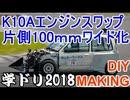 アルトワイド製作過程 学ドリ2018 アルトワークスK10Aエンジンスワップ 100mmワイド化