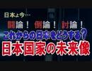 【討論】これからの日本をどうする?-日本国家の未来像[桜R2/5/2]