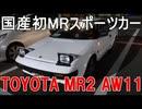 MR2 AW11手に入れました! 国産初MRスポーツカー 旧車 昭和