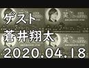 耳で楽しむ【安元洋貴の笑われるセールスマン(仮)】2020.04.18