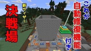 【マイクラ】せり上がれ!対ウィザー用の自動修復機能付き決戦場!!!【初心者クラフト】Part51