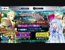【FGO】2000万DLピックアップガチャ【ギルガメッシュ】