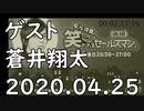 耳で楽しむ【安元洋貴の笑われるセールスマン(仮)】2020.04.25