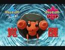 【ポケモン剣盾】覚醒したイシズマイはやっぱりエース【イシズマイ絶対選出】