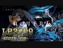 【FGO】清姫生存パ~story log~LB3#09(Last) (16節-3~16節-4)