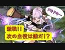 【グラブルVS】激闘!?見せつけろ、B帯魂!!! その5