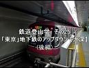 鉄道登山学 その25 「東京」地下鉄のアップダウン【大深】(後編)