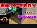 【初自作PC】27万円で自作PC組んでみた!【Ryzen9×2080SUPER】
