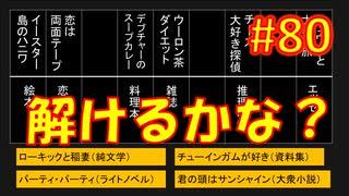 sakiquest3 #80:咲RPGを「咲-saki-」好きが全国編の話をしながらゆっくり実況(初見プレイ)