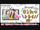 【無料動画】#20(前半) ちく☆たむの「もうれつトライ!」