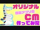 【オリジナル】音楽アプリ風CM作ってみた【アニメーション】