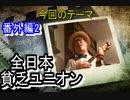 【コミックソング】全日本貧乏ユニオン【角森隆浩その2】