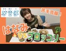 【はなみんの苦手野菜克服チャレンジ!】はなみん VS ブロッコリー