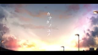 【kataieP feat. 初音ミク】カナタノユメ【オリジナル】