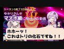 【ポケモン剣盾】S5ゆかりさんがマスボ級に駆け込む動画#2【VOICEROID実況】