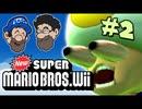 [HOBO BROS]NewスーパーマリオブラザーズWiiを実況プレイ Part2