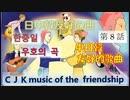 日中韓友好の曲  Vol.8『融和』【中日韓友好的歌曲】【한중일 우호의 곡】CJK music of the friendship~One for world peace~