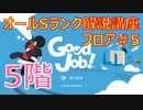 GOOD JOB!ガチ勢によるオールS解説講座 #5