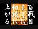 【実況】100戦目までに初段に上がる将棋ウォーズ実況 VS1級 第26戦【四間飛車VS穴熊】