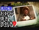 【コミックソング】お好み焼き大好き♡【角森隆浩その8】