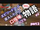 【DQX】エピソード2.0に入ったらLIVE中に口喧嘩して進んで行く物語!ドラクエ10part2(ニコ動先行上映)