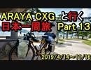 【自転車旅】ARAYA CXGと行く日本一周の旅 Part 13