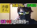 【検証】斉藤さんでチャンネル宣伝をしようと思ったら中国武漢の男性と繋がり話は思わぬ方向へ…【斉藤さん】