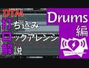 【Drums編】第1回打ちこみロックアレンジ解説