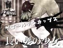【昭和メドレー12単品】長い髪の少女【ミリシタMAD】