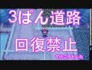 【ポケモンBW】ミネズミ1匹でポケモンBWクリアすんぞ!!(part7)