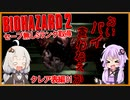 【PS版BIOHAZARD2】ノーセーブSランク・SPアイテム取得 クレア表編01(VOICEROID実況)