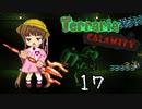 【VOICEROID実況】月読アイの テラリア魔法幼女 Part17【Terraria + CalamityMOD】
