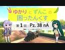 【WoT】ゆかりとずんこの困ったんくすpart1【Pz.38nA】