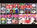 【総勢27名で】ハッピーシンセサイザ踊ってみた【DESリレー】