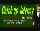 【TONIO】Catch up, latency【カバー曲】