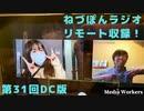 【CH会員限定】【第31回:DC版】ねづっち・長谷川玲奈の声優さん、整いました!おまけパート付き